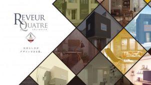 マックホーム、自分らしさをデザインできる分譲住宅最新シリーズ発売