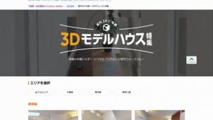 LIFULL、バーチャル内見できる「3Dモデルハウス特集」をリリース