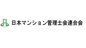 日本マンション管理士会連合会、「マンション紛争解決センター」を設立