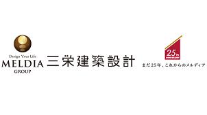 三栄建築設計、「メルディアブランド」の販売強化に向け新会社を設立