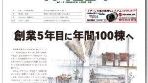 【新建ハウジングちょっと読み!】<br/>創業5年目に年間100棟へ 広告宣伝ナシで急成長-9月10日号