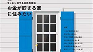 住宅雑誌「だん」 お客様はこの一冊で高断熱住宅をきっと建てたくなる!
