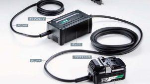 工機HD、36V蓄電池対応製品がAC100Vで使用可能に