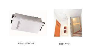 温度交換効率70%以上、全熱交換型の全館換気システムを発売