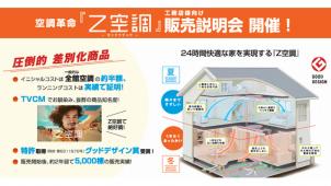 ヒノキヤグループ、工務店向け「Z空調」販売説明会を全国8都市で開催