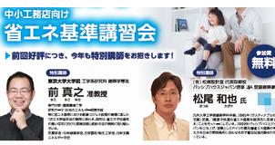リンナイ、「ECO ONE」が愛知環境賞「金賞」受賞