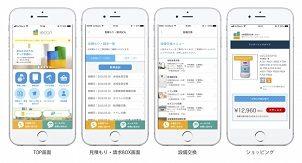 顧客接点維持する住宅事業者向けCRMプラットフォームアプリ