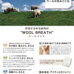 呼吸する羊毛断熱材で「ウールの住みごこち」を実現