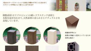 ディーズガーデン、門袖・門塀を演出する人工木パーツを発売