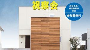 高気密・高断熱デザイナーズ規格住宅「モデル見学&実践企業視察会」を開催