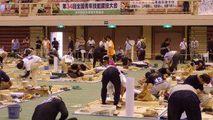 全建総連、第34回全国青年技能競技大会を茨城県で開催