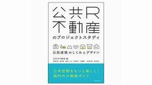 新刊『公共R不動産のプロジェクトスタディ』