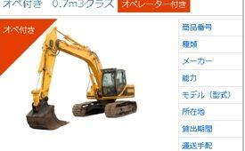 豊田通商、「オペレーター付き建設機械シェアリング」サービスを開始