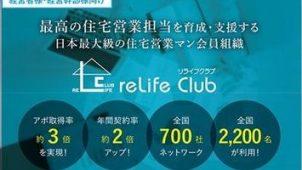日本最大級の住宅営業マン会員組織「リライフクラブ」、全国でセミナー開催中
