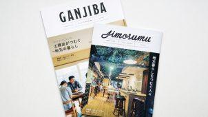 jimosumu(ジモスム)50冊 & GANJIBA20冊 プレゼント!