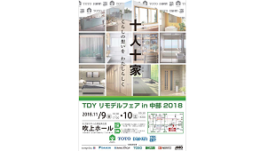 「TDYリモデルフェアin中部2018」11月9・10日に名古屋で開催