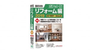 新刊『積算資料ポケット版リフォーム編2019』
