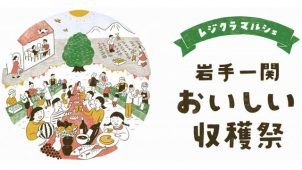 三菱地所グループ、首都圏マンションで地方と都市つなぐ「ご当地マルシェ」開催