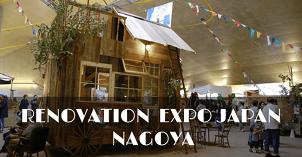 「リノベーションEXPO JAPAN NAGOYA」を11月3・4日に開催