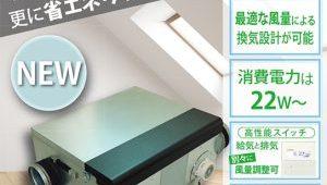 熱交換率90%の熱交換式換気システム「澄家DC-S」