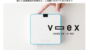 IoT住宅を実現するHOME OS「v-ex」