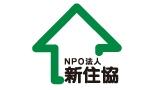 新住協、高断熱住宅技術セミナーを宇都宮・静岡・高松・金沢で開催