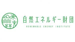 脱炭素化時代の建築とエネルギー考えるシンポ 自然エネルギー財団