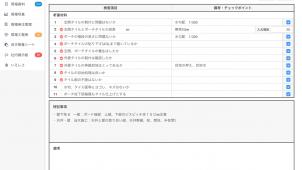 『ダンドリワーク』の新機能『自主検査シート』がリリース