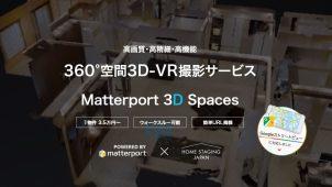 Googleストリートビュー屋内版向け撮影サービス開始-ホームステージング・ジャパン