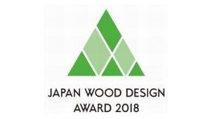 「ウッドデザイン賞2018」受賞作品189点が決定