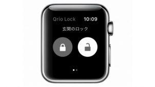 スマートロック「Qrio」、Apple Watchで操作可能に