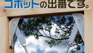 コボット、自社の木造建築耐震補強のすべてを詰め込んだ総合カタログを発刊