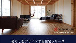 住まい手の暮らしをデザインする「骨の見える家」