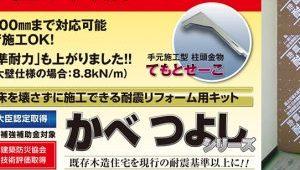 施工性が大幅アップした耐震リフォーム用キット「かべつよし」シリーズ