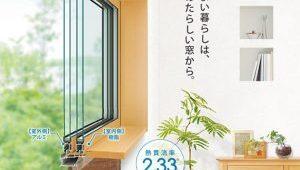 熱貫流率2.33のアルミ樹脂複合窓「エピソードNEO」