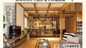 1000万円台でかなえる「ひのきづくしの家」