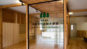 大建工業、兵庫県立森林大学校に木質化空間製品「ウッドキューブ」を寄贈
