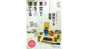 「SUUMOの注文住宅」、11月号から新装刊