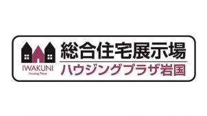 山口・岩国に総合住宅展示場 6社6棟の最新モデルハウスが集結