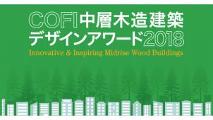 COFI「中層木造建築デザインアワード 2018」開催