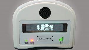 緊急速報を戸別に送受信 凸版印刷、LTE通信で実現
