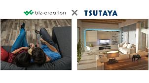 モデルハウスで映画鑑賞 ビズ・クリエイションと中四国TSUTAYAが実験