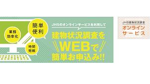 ジャパンホームシールド、「建物状況調査」WEB受け付け開始
