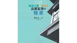 新刊『フジイ流RC造の躯体工事における品質管理の極意』