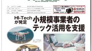 【新建ハウジングちょっと読み!】<br/>HI-Techが発足 小規模事業者の テック活用を支援/11月10号