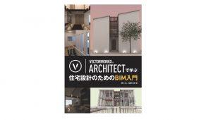 新刊『ベクターワークスアーキテクトで学ぶ 住宅設計のためのBIM入門』