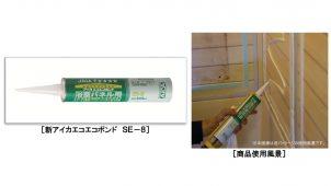 アイカ、浴室パネル用接着剤の冬季作業性を向上