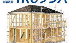 繰り返しの地震にも強い、木造住宅用制震システム「TRCダンパー」