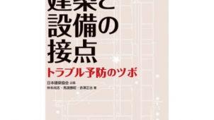 新刊『図解 建築と設備の接点 トラブル防止のツボ』