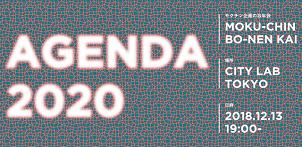 モクチン企画、都市の未来を考えるトークイベントを開催